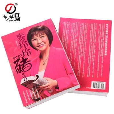原装正版2019年麦玲玲猪年运程书十二生肖运势通胜繁体无删减