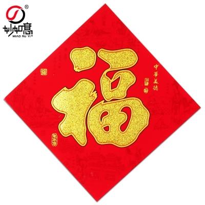 绒布福字贴 自粘式到福贴 倒福门贴 浮雕烫金福字门神 春节过年门幅
