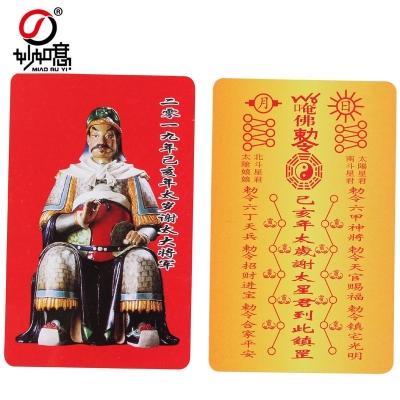 2019猪年太岁符卡谢太大将军化太岁护身平安宗教卡片