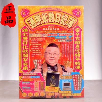 香港正品李居明2019年通胜术数日记簿猪年日记本笔记本