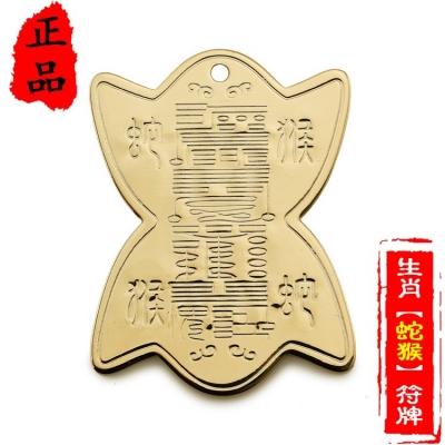香港正品李居明2019年蛇猴生肖符牌猪年十二生肖加旺物商赢符牌