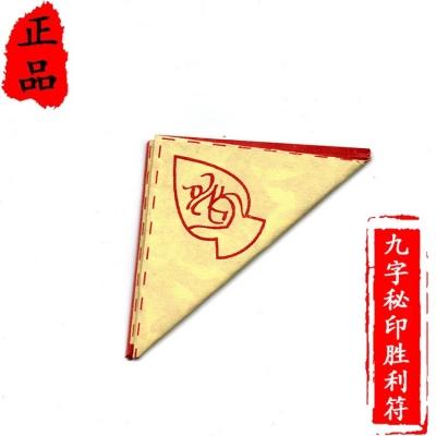 香港正品李居明2019猪年风水物九字秘印胜利符斑彩符三角护身符