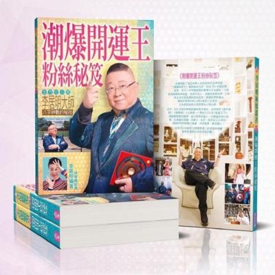 香港原装正版李居明2019年最新书籍《潮爆开运王粉丝秘笈》八字神算大公开