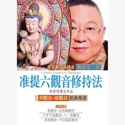 香港原装正版李居明准提六观音修持法--密宗观音修持法
