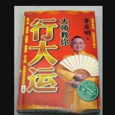 香港原装正版李居明大师教你行大运
