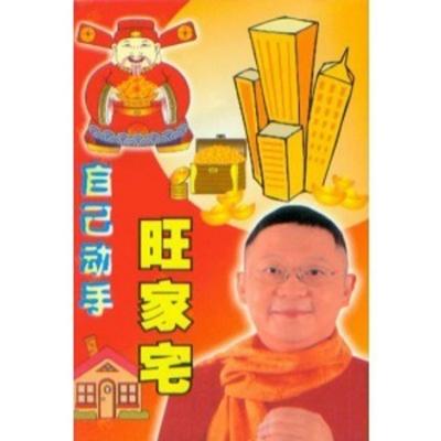 香港原装正版李居明自己动手旺家宅