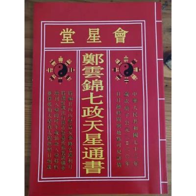 2020年郑云锦七政天星通书(会星堂)鼠年通胜择吉日老黄历