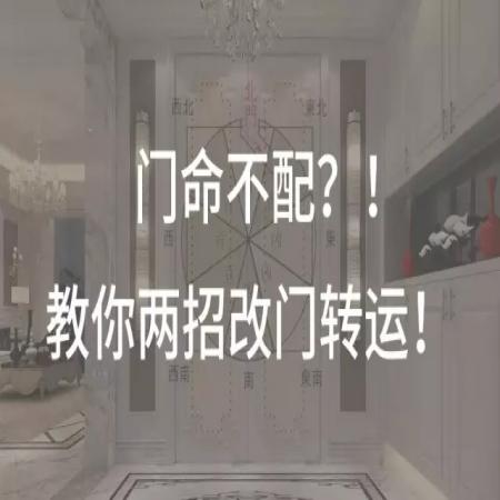 香港宋韶光大师风水讲堂-怎么化解大门方位与命卦不相配