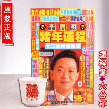 2019年香港《李居明猪年运程》面市公告