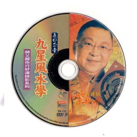 香港李居明大师帝王九星风水学在线视频讲座国语完整版