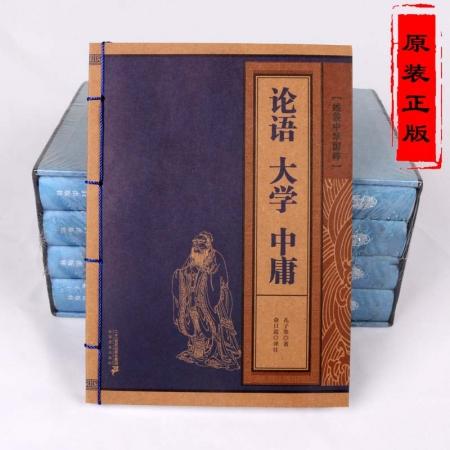 中华国粹《论语.大学.中庸》孔子著作原著注释译文解读白话对照线装收藏版